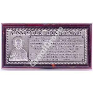 Икона-молитва «Св. Николай Чудотворец»